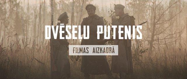 Filmas DVĒSEĻU PUTENIS aizkadrā